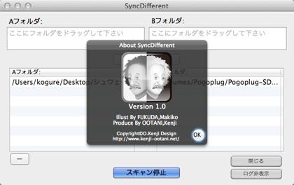 フォルダAとフォルダBを同期するMac用ソフト「SyncDifferent」(Pogoplug対応)
