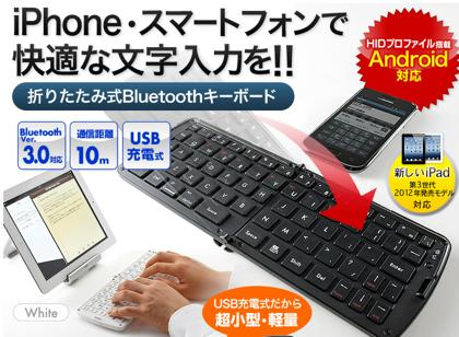4,480円の折り畳み式Bluetoothキーボード(400-SKB031)