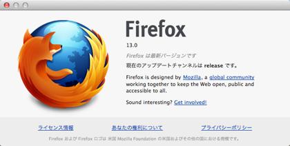スタートページのデザインを一新した「Firefox 13」リリース