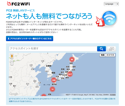 「FC2WiFi」FC2が無料WiFiサービスを開始