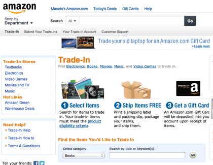 Amazon、ノートブックやネットブックも下取り対象に