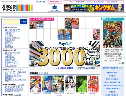 「漫画全巻ドットコム」2億円の第三者割当増資を実施
