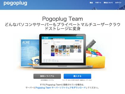「Pogoplug Team」Pogoplugデバイスを複数ユーザで共有可能に