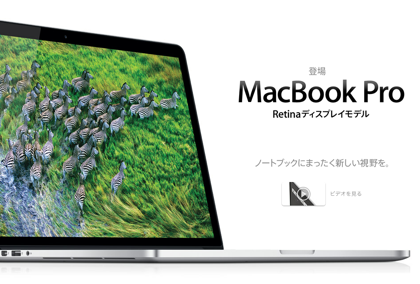 Retinaディスプレイ搭載の新しい「MacBook Pro」登場