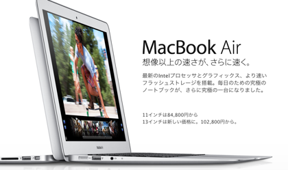 Ivy BridgeとUSB3.0を搭載した新しい「MacBook Air」登場