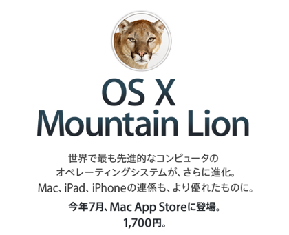 「OS X Mountain Lion」7月に発売(1,700円)