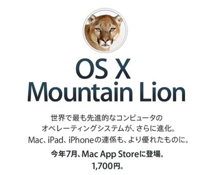 「OS X Mountain Lion」7月に発売(1,700円)