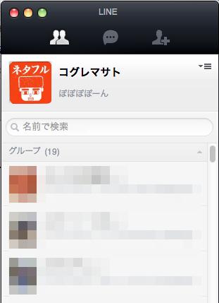 Mac版「LINE」アップデート → PC版利用中はモバイル端末の通知オフが可能に
