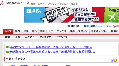 【ブログ】転載・引用が可能になった「livedoorニュース」を使って記事を書く方法【まとめサイト】