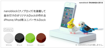 nanoblockでカスタマイズできるiPhone/iPod touch用Dock「essential TPE nanoblock Universal Dock」