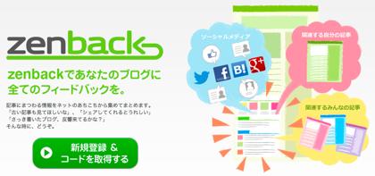 「Zenback」リニューアルしてデザインテーマ変更&関連記事に画像表示が可能に