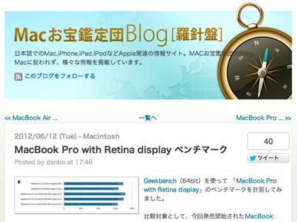 Retinaディスプレイ「MacBook Pro」ベンチマークの結果は?