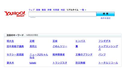 「Yahoo!リアルタイム検索」過去30日分のツイートから検索可能に