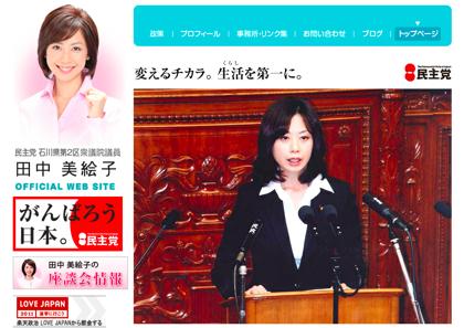 民主党・田中美絵子議員、不倫写真を撮られる!?