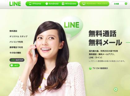 「LINE」プラットフォーム化してゲームなどを提供へ
