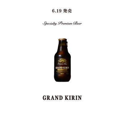 「GRAND KIRIN」ヘルスブルッカホップのプレミアムビール