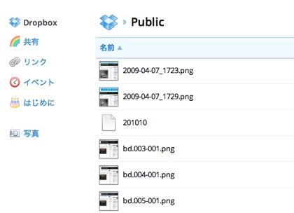 「Dropbox」Publicフォルダを廃止へ