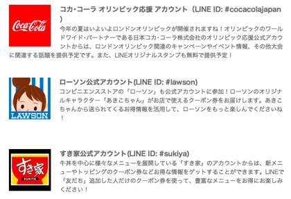 「LINE公式アカウント」提供開始、スタンプ1,000万円&月額150万円〜