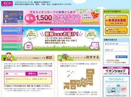 イオンのネットスーパー、全国展開へ(注文日に届く)