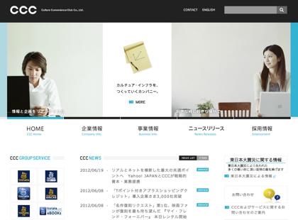 Yahoo! JAPANとCCCが戦略的資本・業務提携を発表 → 「Tポイント」と「Yahoo! JAPAN ID」に統一へ