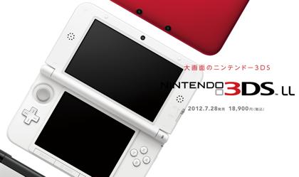 「ニンテンドー3DS LL」7月28日発売、18,900円