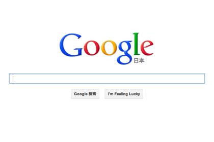 Googleで自分の名前を検索したら彼女と妻の名前が‥‥
