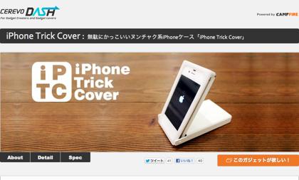 「iPhone Trick Cover」Phoneをヌンチャクのように振り回すことができるケース