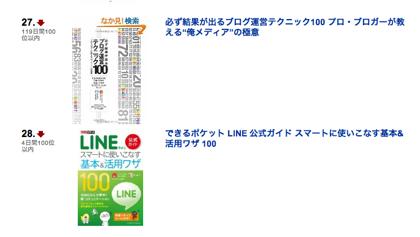 プロブロガー本とLINE本がAmazonランキングで仲良く並んでいました(゚∀゚ 三 ゚∀゚)