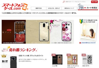 「スマートフォンケース.com」14,000種類以上からスマホカバーを探せる