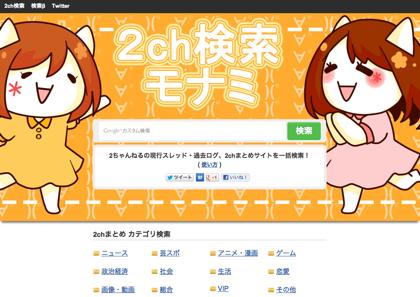 2ちゃんねるの現行スレ、過去ログ、まとめサイトを一括検索「2ch検索モナミ」
