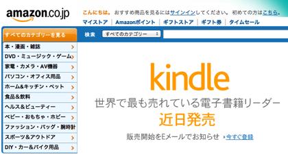 Amazon「Kindle」を近日発売へ