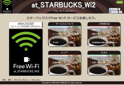 スターバックス、無料のWiFiサービス「at_STARBUCKS_Wi2」