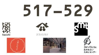 【517-529】8月、八戸ポータルミュージアムはっち、仙台メディアテーク、KANEIRI Museum Shopが渋谷ヒカリエに【東日本大震災から517日目から529日目の13日間】