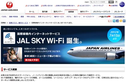 JAL国際線、機内でWiFi利用できる「JAL SKY Wi-Fi」