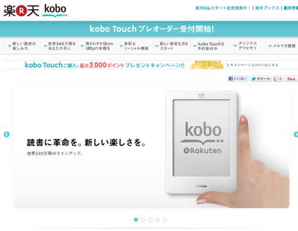 楽天、電子書籍端末「Kobo」を発表(7,980円)