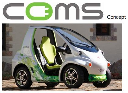 個人でも買える一人乗り電気自動車「コムス」