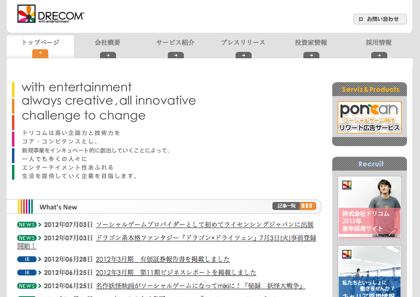 ドリコム、ソーシャルゲームの売上高が55億円に