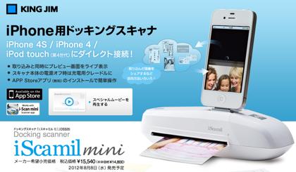 iPhoneに直接接続できるスキャナ「iスキャミル ミニ」
