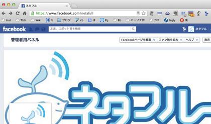 FacebookページのURL(ユーザネーム)が変更可能に