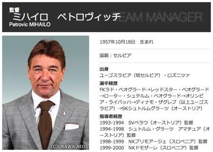 浦和レッズ・ミシャ監督、来シーズンも続投へ