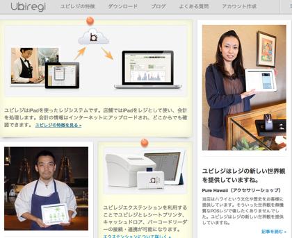 iPadをPOSレジ化するアプリ「ユビレジ」フリーミアムに