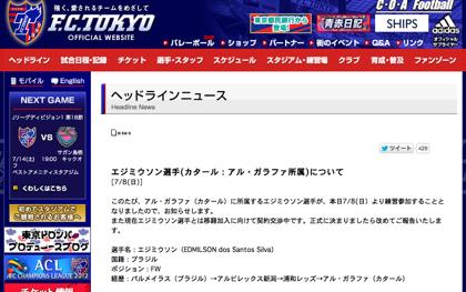 元浦和レッズ・エジミウソン、カタール経由でFC東京にレンタル移籍