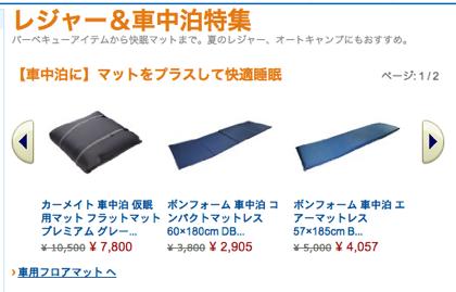 Amazon「レジャー&車中泊特集」