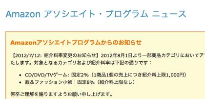 Amazon、アフィリエイトの料率を改定 → CD/DVD/TVゲームは一律2%固定に
