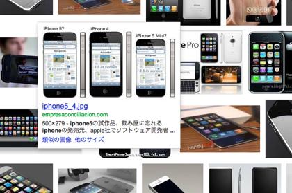 「iPhone 5」が生産開始か → アクセサリ類が出回り始める