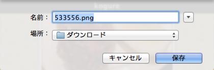 ファイルを保存する時に「デスクトップ」を一発指定する方法