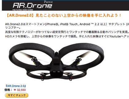 Amazon、HDカメラで空撮できる「AR.Drone 2.0」特集ページを開設
