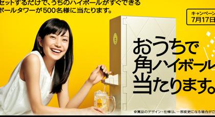 角瓶とソーダをセットするだけの「おうちで角ハイボールタワー」が欲しすぎる!!