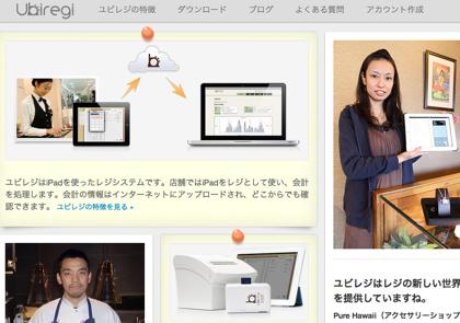 セールスフォース、iPadをPOSレジにする「ユビレジ」に出資へ