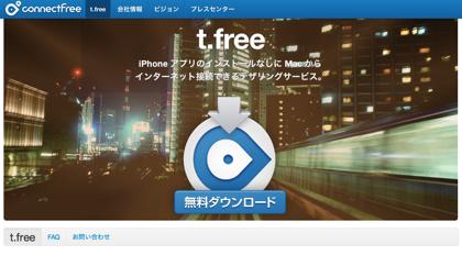 【脱獄不要】iPhoneでMacのテザリングを可能にする「t.free」